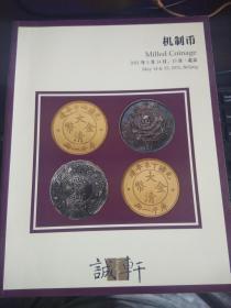 诚轩2011年春季拍卖会——拍卖机制币