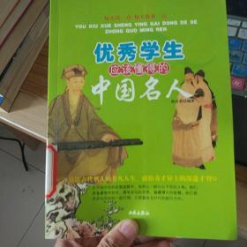 优秀学生应该懂得的中国名人