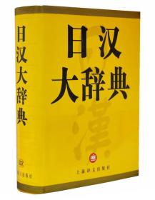 日汉大辞典