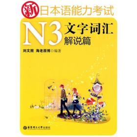 新日本语能力考试N3文字词汇解说篇