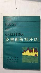 克里斯蒂娜庄园(B18A)