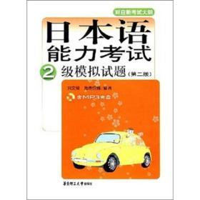 日本语能力考试2级模拟试题(第2版)【无盘】