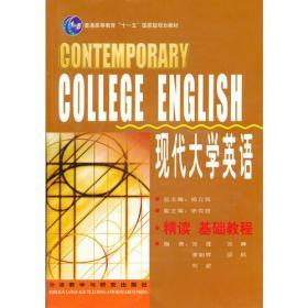 现代大学英语(精读基础教程)