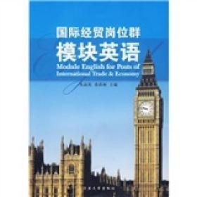 国际经贸岗位群模块英语
