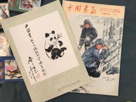 《 中國畫報 》1974.1 ( 日文版 )。