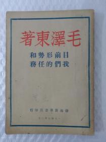 毛泽东著目前形势和我们的任务(渤海新华书店印)1948年
