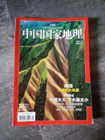 特价《中国国家地理》期刊 2011年9第九期,总第611期,林线  城市下水道  和田河(磨损,见图) ZS
