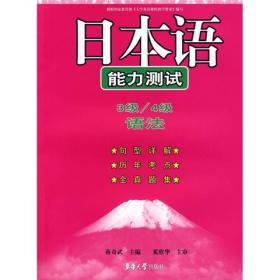 日本语能力测试:语法(3级、4级)