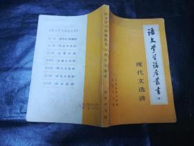 语文学习讲座丛书(五)
