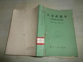 自动武器学(气体动力学分册)