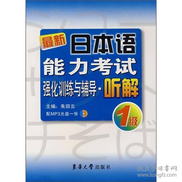 最新日本语能力考试强化训练与辅导:听解1级