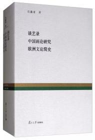 复旦百年经典文库:谈艺录 中国画论研究 欧洲文论简史