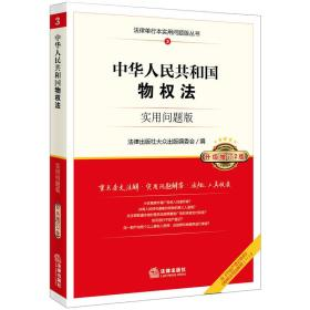 中华人民共和国物权法(实用问题版升级增订2版)/法律单行本实用问题版丛书