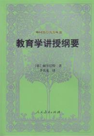 外国教育名著丛书:教育学讲授纲要