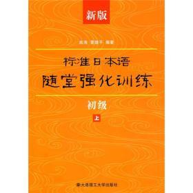 新版标准日本语随堂强化训练(初级)(上)