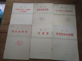 列宁:《谈谈辩证法问题》《我们的纲领》《列宁怎样组织竞赛?》《马克思主义的三个来源和三个组成部分》《列宁《无产者报》扩大编辑部会议》《论国家》【6本合售】  【馆藏】