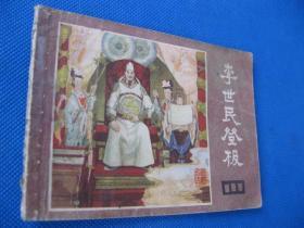 连环画小人书82年版说唐之二十二 李世民登极
