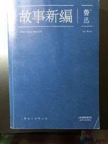 故事新编:鲁迅小说精选集