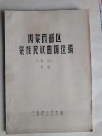 内蒙西部区蒙族民歌曲调选编 (油印本)
