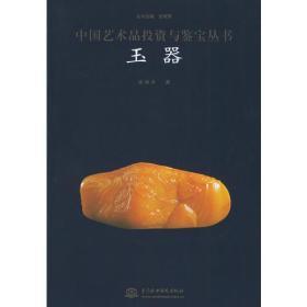 中国艺术品投资与鉴宝丛书——玉器