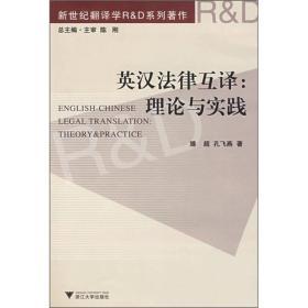 英汉法律互译:理论与实践