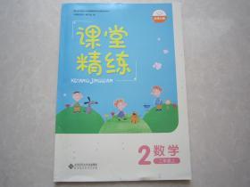 课堂精练数学二年级上册 2年级上课堂精练 北师大版 全新正版带卷