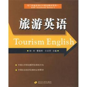 专门用途英语(ESP)规划教材系列1:旅游英语