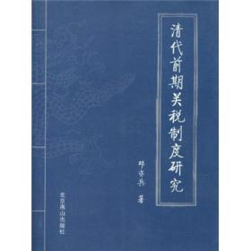 清代前期关税制度研究