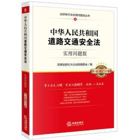 中华人民共和国道路交通安全法:实用问题版(升级增订2版)