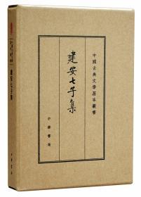 中国古典文学基本丛书·典藏本:建安七子集
