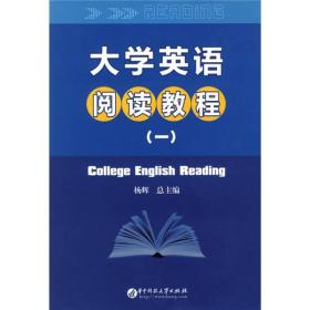 大学英语阅读教程1