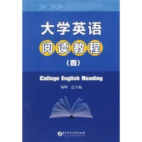大学英语阅读教程4
