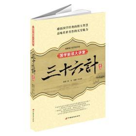 三十六计全书:国学新读大讲堂(最新双色图文版)
