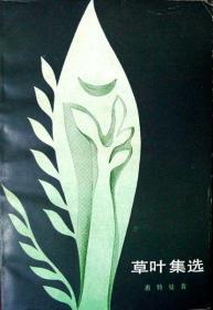草叶集选(美国大诗人惠特曼诗选)(楚图南先生经典译本,83年印,自藏9品)
