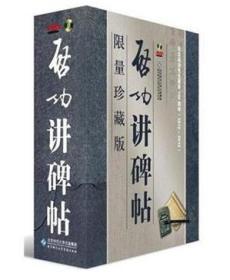 送书签sl-9787880168884-启功讲碑帖-纪念启功先生诞辰100周年(1912-2012)