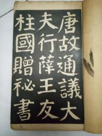 【保老保真】 晚清版刷 白棉纸线装 颜真卿字帖  见图