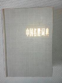 中国名胜词典 硬壳精装