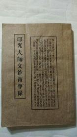 《印光大师文钞菁华录》油印版 1954年印