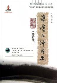 准噶尔汗国史(修订版)