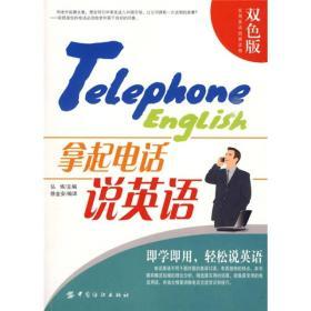 实用英语经典读物:拿起电话说英语(双色版)