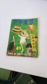 少年乐园 半月刊 49