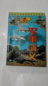 20世纪军事演义(下)