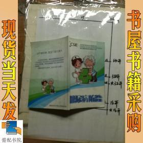 糖尿病防治