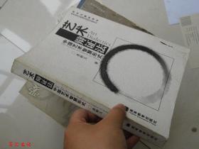 艺术辩证法 :中国艺术智慧形式