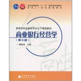 商业银行经营学(第三版)戴国强 9787040220988