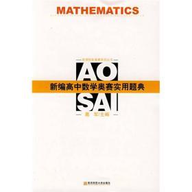 新编高中数学奥赛实用题典