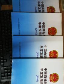 中国商标战略年度发展报告  2008  2009  2010   2011 【4本合售】