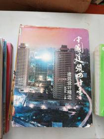 中国建筑四十年——建筑设计精选