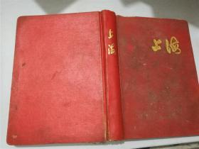 【老版笔记本】上海(硬精装,36开,八品,记录虎相关知识,部分页空白)