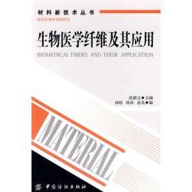 生物医学纤维及其应用--材料新技术丛书
